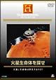 火星生命体を探せ ~火星に生命体は存在するのか!?