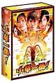 中華一番! DVD-BOX