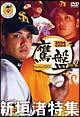 2006福岡ソフトバンクホークス 公式DVD「鷹盤」2 新垣渚特集