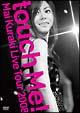 """touch Me!"" Mai Kuraki Live Tour 2008"