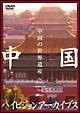 中国ハイビジョンアーカイブス/中国の世界遺産