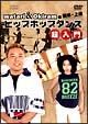 watari&okiramの簡単・上達 ヒップホップダンス 超入門
