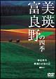 美瑛・富良野の四季 春夏秋冬・映像と音楽の詩(うた)