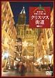 クリスマス街道 欧州3国・映像と音楽の旅 Christmas Fantasy in Europe