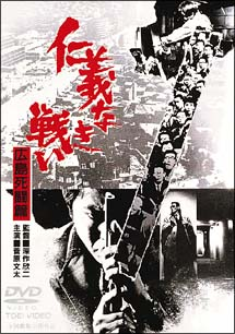仁義なき戦い 広島死闘篇の画像 p1_6