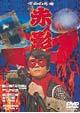 仮面の忍者 赤影 2~卍党篇