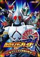 HERO CLUB 仮面ライダー剣(ブレイド) VOL.1 スペードは英雄の印
