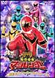 HERO CLUB 魔法戦隊マジレンジャー VOL.1 魔法変身!マージ・マジ・マジーロ!