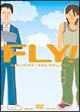 FLY! メイキング・オブ「フライ,ダディ,フライ」