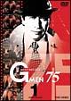 Gメン'75 BEST SELECT 1