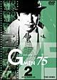 Gメン'75 BEST SELECT 2