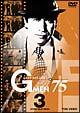 Gメン'75 BEST SELECT 3