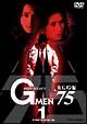 Gメン'75 BEST SELECT 女Gメン編 1