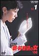 新・科捜研の女'06 1
