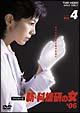 新・科捜研の女'06 4