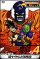 DRAGON BALL THE MOVIES #04 ドラゴンボールZ 超サイヤ人だ孫悟空