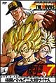 DRAGON BALL THE MOVIES #07 ドラゴンボールZ 極限バトル!!三大超サイヤ人