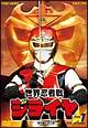 世界忍者戦ジライヤ VOL.1