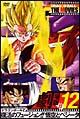 DRAGON BALL THE MOVIES #12 ドラゴンボールZ 復活のフュージョン!!悟空とベジータ