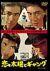 恋と太陽とギャング[DSTD-02963][DVD]