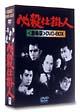 必殺仕掛人 劇場版 DVD-BOX