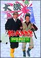 釣りバカ日誌 DVD-BOX 1