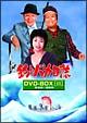 釣りバカ日誌 DVD-BOX 2