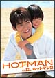 HOTMAN 2 Vol.1