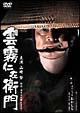 雲霧仁左衛門 TV版 DVD-BOX