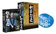 剣客商売 第3シリーズ DVD-BOX