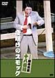 松竹新喜劇 藤山寛美 夜明けのスモッグ