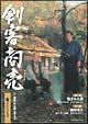 剣客商売 4シリーズ 4