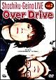 松竹芸能LIVE 2 Over Drive 5th.drive~とぶっにわとりのように…in Tokyo~