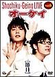 松竹芸能LIVE 6 オーケイ [節目]