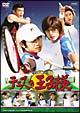 テニスの王子様〈実写映画〉