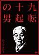 九転十起の男 DVD-BOX