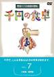 千円の食卓 7 ご飯編/麺類編