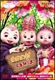 NHK人形劇クロニクルシリーズ 1 黎明期の人形劇 ~チロリン村とくるみの木~