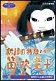 NHK人形劇クロニクルシリーズ 5 新諸国物語 笛吹童子 ひとみ座の世界 2