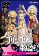 NHK人形劇クロニクルシリーズ 6 プリンプリン物語~友永詔三の世界