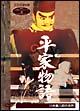 NHK人形劇クロニクルシリーズ 8 平家物語~川本喜八郎の世界