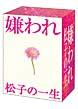 嫌われ松子の一生<ドラマ版> DVD-BOX