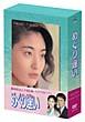 めぐり逢い DVD-BOX