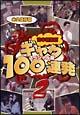 保存版 吉本新喜劇 ギャグ100連発 2
