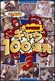 保存版 吉本新喜劇 ギャグ100連発 3