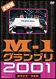 M-1グランプリ2001 完全版 〜そして伝説は始まった〜