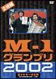 M-1グランプリ2002 完全版 〜その激闘のすべて〜伝説の敗者復活戦45組をすべて収録