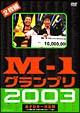 M-1グランプリ2003 完全版 ~M-1戦士の熱き魂~