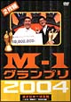 """M-1グランプリ2004 完全版 〜いざ!M-1戦国時代へ""""東京勢の逆襲""""〜"""