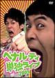 ペナルティ単独ライブ2005
